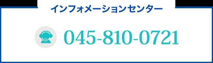 インフォメーションセンター 03-37362311