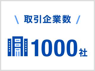 取引企業数 1000社