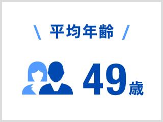 平均年齢 49歳